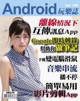 Android 玩樂誌 Vol.140【離線情況下互傳訊息】