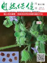 自然保健月刊427期  山香