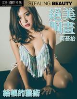 結帳的藝術-何苔抬 (尤物 絕美胴畫系列 No.331)