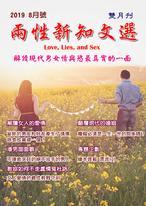 兩性新知文選 2019 8月號