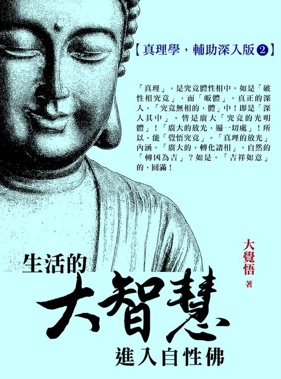 生活的大智慧:進入自性佛【真理學,輔助深入版2】