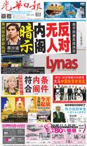 光華日報2019年08月17日