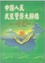 中共人民武裝警察之研究