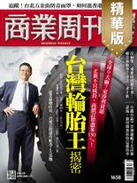 商業周刊 第1658期 台灣輪胎王揭密(精華版)