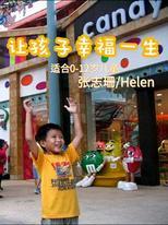 让孩子幸福一生(简体字免费版)