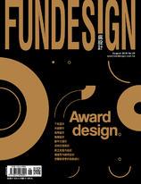 Fun Design 瘋設計 25
