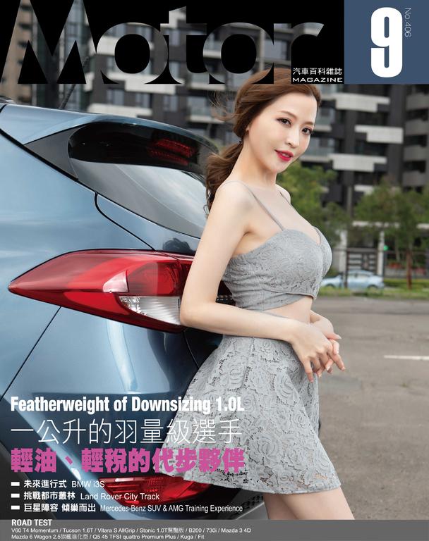 汽車百科雜誌 NO.406 /2019年9月號