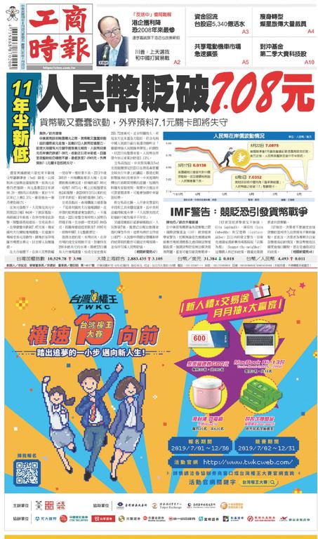 工商時報 2019年8月23日