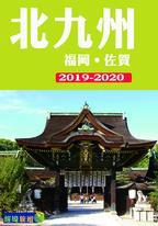 北九州EZ(2019-20)