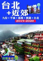 台北+近郊 (2019-20)