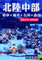 北陸中部(岐阜、福井、石川、富山)(2019-20)