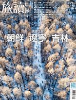 or旅讀中國 9月號/2019 第91期