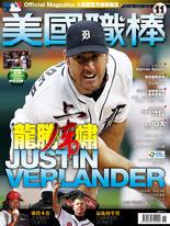 美國職棒MLB 11月號/2012第58期