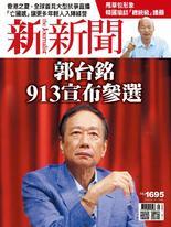 新新聞 2019/8/29 第1695期