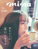 mina米娜 10月號/2019 第200期 電子授權版(精選版)