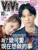 ViVi 10月號/2019 第163期 電子授權版