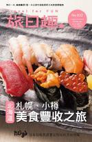 Travel for Fun 旅日趣 【No.032】北海道 札幌、小樽:美食豐收之旅