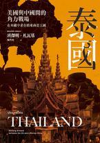 泰國:美國與中國間的角力戰場,在夾縫中求存的東南亞王國