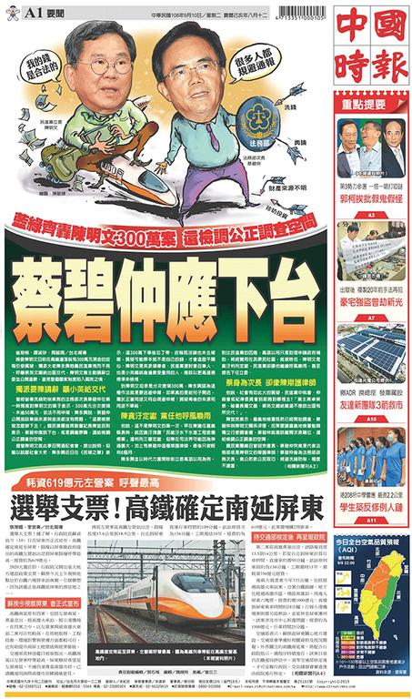 中國時報 2019年9月10日