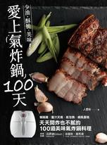 愛上氣炸鍋100 天 : 椒麻雞.蜜汁叉燒.紙包魚.戚風蛋糕