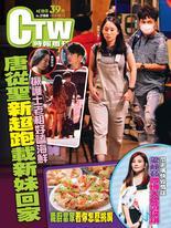 時報周刊+周刊王 2019/09/11  第2169期
