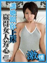 激情 Vol.37