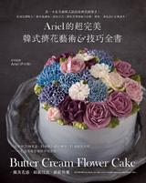 Ariel的超完美韓式擠花藝術&技巧全書