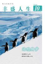 《丰盛人生》灵修月刊【简体版】2019年10月