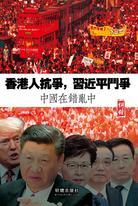 《香港人抗爭,習近平鬥爭》