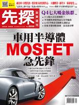 【先探投資週刊2058期】車用半導體 MOSFET急先鋒
