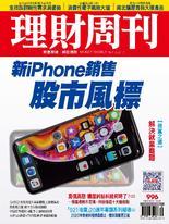 理財周刊996期:新iphone銷售 股市風標