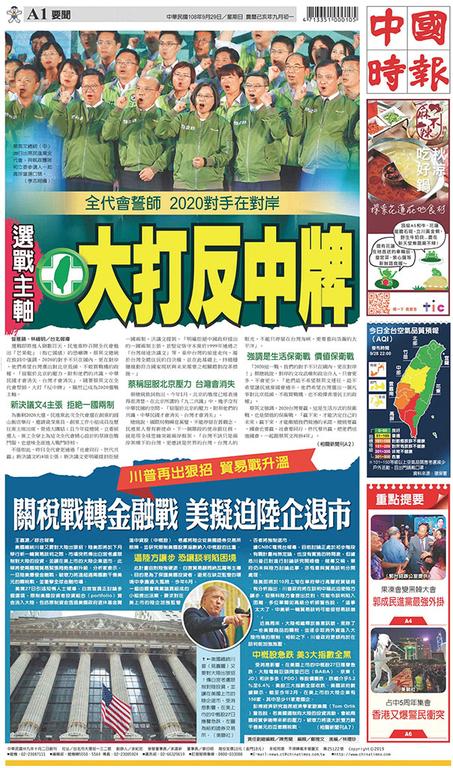 中國時報 2019年9月29日