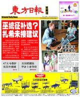 東方日報 2019年09月29日