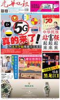 光華日報2019年10月01日