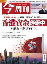 【今周刊】NO1189 香港資金逃走中