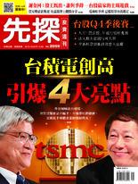 【先探投資週刊2059期】台積電創高引爆4大亮點