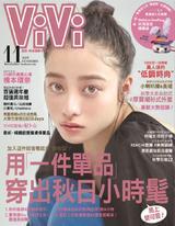 ViVi 11月號/2019 第164期 電子授權版