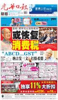 光華日報2019年10月04日