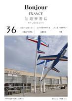 Bonjour!France法語學習誌_第三十六期_法國航空博物館大搜密