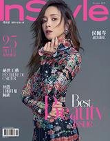 InStyle時尚泉10月號41期