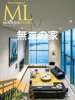 MODERN LIVING No.247 【日文版】