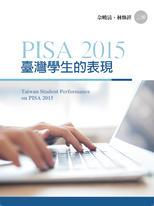 PISA 2015臺灣學生的表現