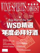 酒訊雜誌10月號/2019第160期 WSD精選 年度必拜好酒
