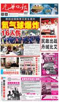 光華日報(晚報)2019年10月13日