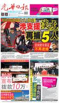 光華日報2019年10月14日