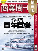 商業周刊 第1666期 汽車業百年巨變(精華版)