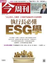 【今周刊】NO1191 執行長必懂ESG學