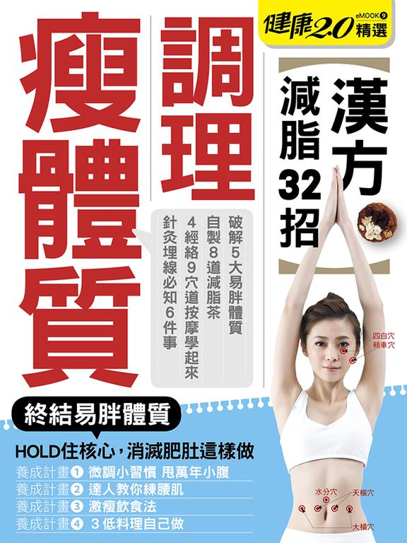 調理痩體質 健康2.0精選eMOOK 9