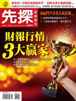 【先探投資週刊2061期】財報行情3大贏家