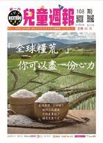 新一代兒童週報(第108期)